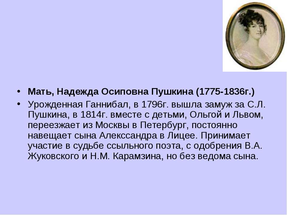Мать, Надежда Осиповна Пушкина (1775-1836г.) Урожденная Ганнибал, в 1796г. вы...