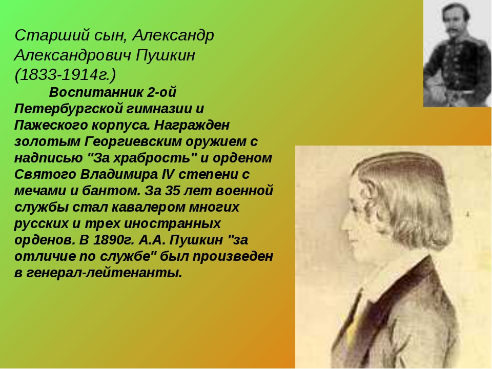 Старший сын, Александр Александрович Пушкин (1833-1914г.)  Воспитанник...