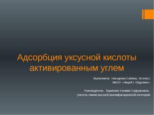 Адсорбция уксусной кислоты активированным углем Выполнила: Насырова Сабина, 1