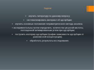 Задачи: •изучить литературу по данному вопросу; •систематизировать материал