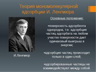 Теория мономолекулярной адсорбции И. Ленгмюра И.Ленгмюр Основные положения: •