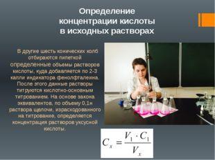 Определение концентрации кислоты в исходных растворах В другие шесть коническ