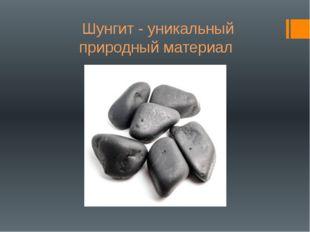 Шунгит - уникальный природный материал