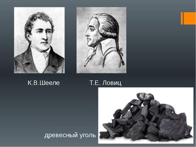 К.В.Шееле Т.Е. Ловиц древесный уголь