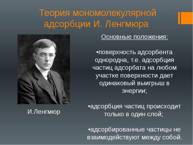 Теория мономолекулярной адсорбции И. Ленгмюра И.Ленгмюр Основные положения: •...