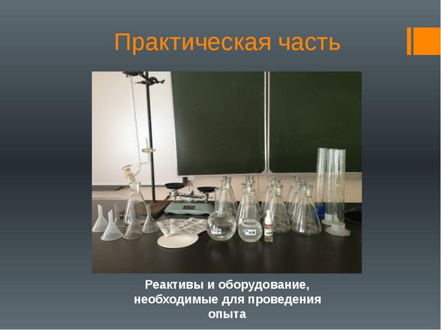 Практическая часть Реактивы и оборудование, необходимые для проведения опыта