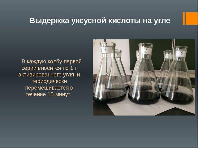 Выдержка уксусной кислоты на угле В каждую колбу первой серии вносится по 1 г...