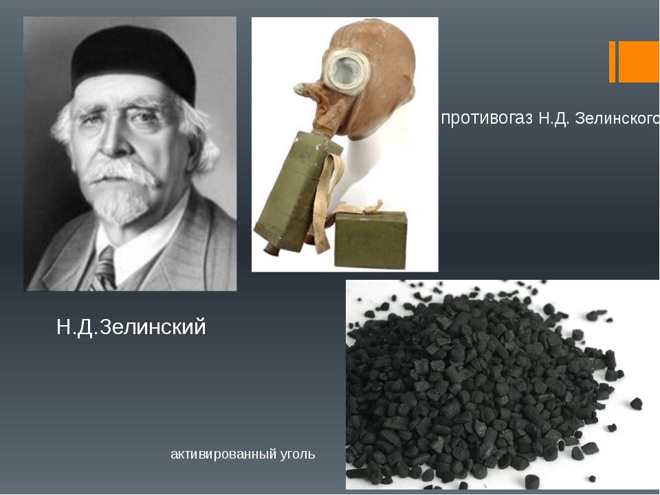 Н.Д.Зелинский противогаз Н.Д. Зелинского активированный уголь