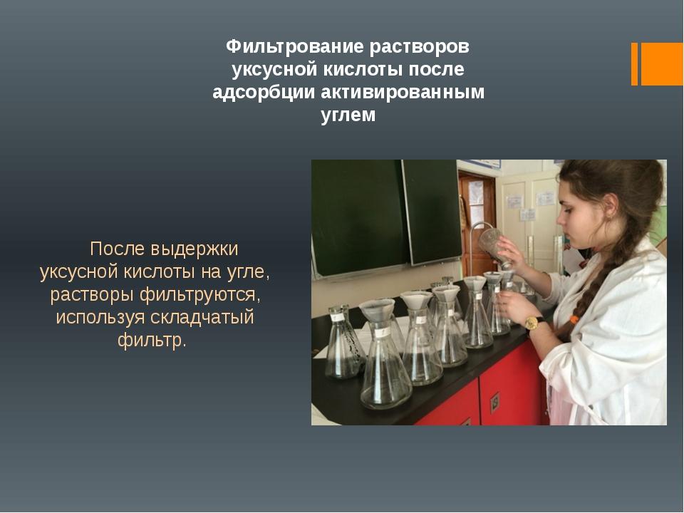 Фильтрование растворов уксусной кислоты после адсорбции активированным углем...