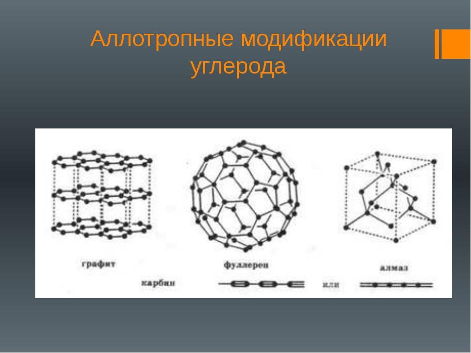 Аллотропные модификации углерода