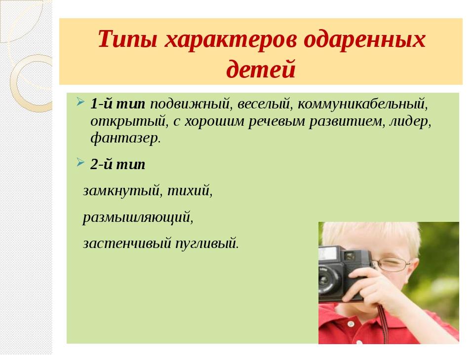 Типы характеров одаренных детей 1-й тип подвижный, веселый, коммуникабельный,...