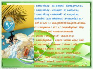 Ұстаз болу – жүректің батырлығы, Ұстаз болу – сезімнің ақындығы, Ұстаз болу –