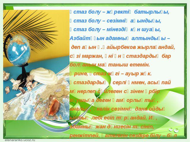 Ұстаз болу – жүректің батырлығы, Ұстаз болу – сезімнің ақындығы, Ұстаз болу –...