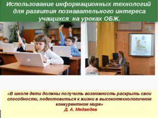 «В школе дети должны получить возможность раскрыть свои способности, подгото