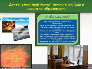 Деятельностный аспект личного вклада в развитие образования Начало урока: пов