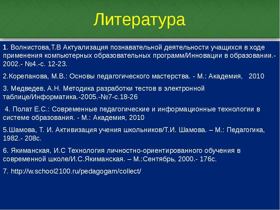 Литература 1. Волнистова,Т.В Актуализация познавательной деятельности учащихс...