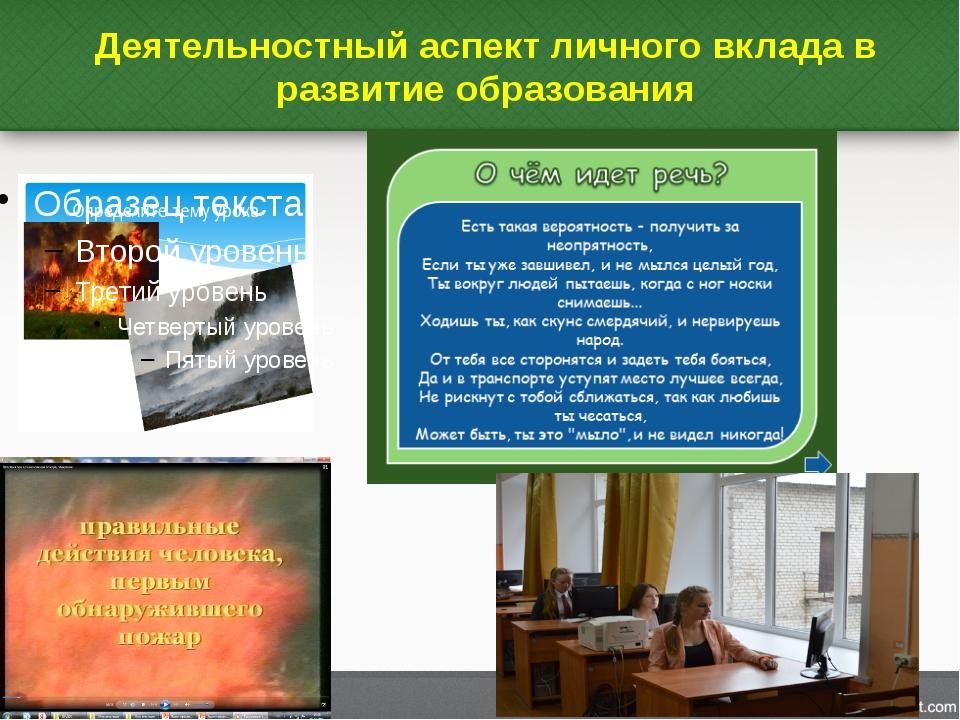 Деятельностный аспект личного вклада в развитие образования Начало урока: пов...