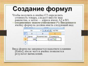 Чтобы получить в ячейке С2 определить стоимость товара, следует ввести знак р