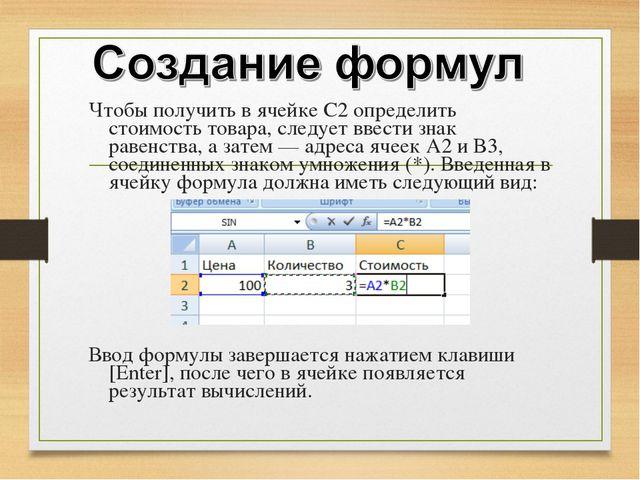 Чтобы получить в ячейке С2 определить стоимость товара, следует ввести знак р...