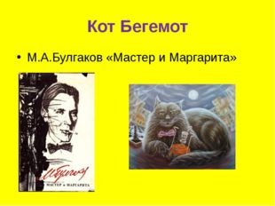 Кот Бегемот М.А.Булгаков «Мастер и Маргарита»