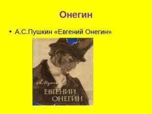 Онегин А.С.Пушкин «Евгений Онегин»