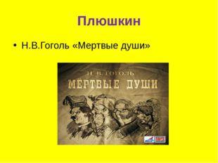 Плюшкин Н.В.Гоголь «Мертвые души»