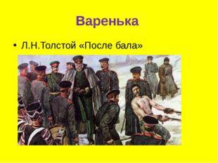 Варенька Л.Н.Толстой «После бала»