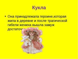 Кукла Она принадлежала героине,которая жила в деревне и после трагической гиб