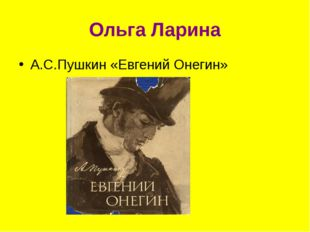 Ольга Ларина А.С.Пушкин «Евгений Онегин»