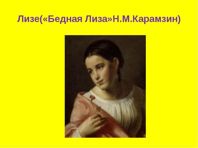 Лизе(«Бедная Лиза»Н.М.Карамзин)