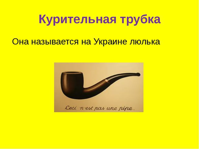 Курительная трубка Она называется на Украине люлька