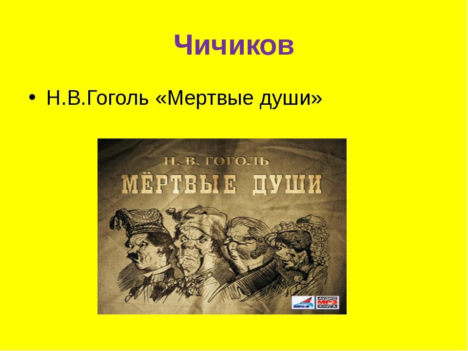 Чичиков Н.В.Гоголь «Мертвые души»
