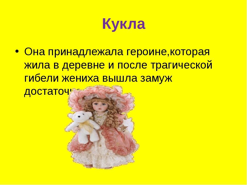 Кукла Она принадлежала героине,которая жила в деревне и после трагической гиб...