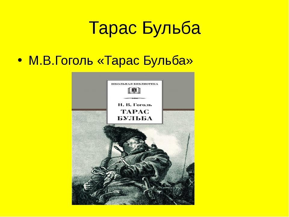 Тарас Бульба М.В.Гоголь «Тарас Бульба»