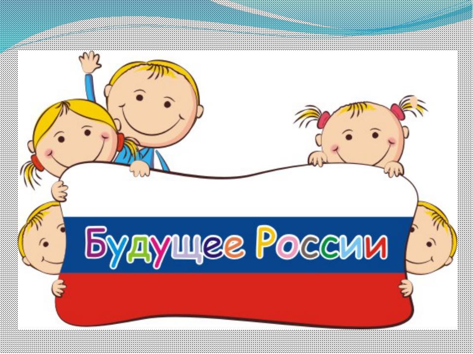 Картинки с надписью дети россии, машей добрый вечер
