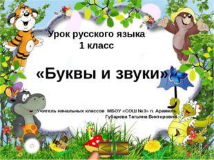 «Буквы и звуки» Урок русского языка 1 класс Учитель начальных классов МБОУ «С