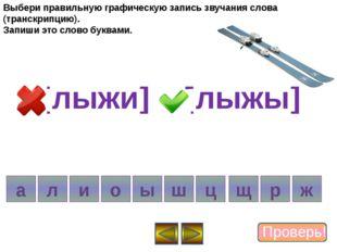 ж а л р ц и о щ ы ш Выбери правильную графическую запись звучания слова (тра