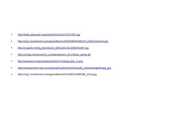 http://static.playcast.ru/uploads/2014/01/17/7157587.jpg http://img1.liveint...