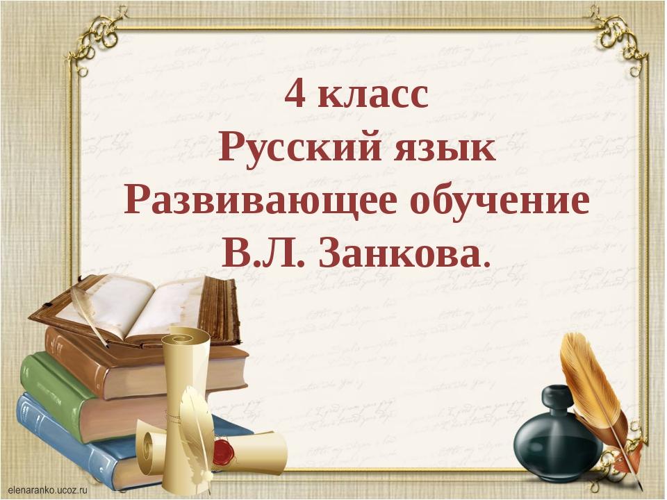 4 класс Русский язык Развивающее обучение В.Л. Занкова.