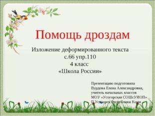 Помощь дроздам Изложение деформированного текста с.66 упр.110 4 класс «Школа