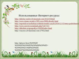 http://nikolay-suslov.livejournal.com/415219.html http://www.stranz.ru/pticy/