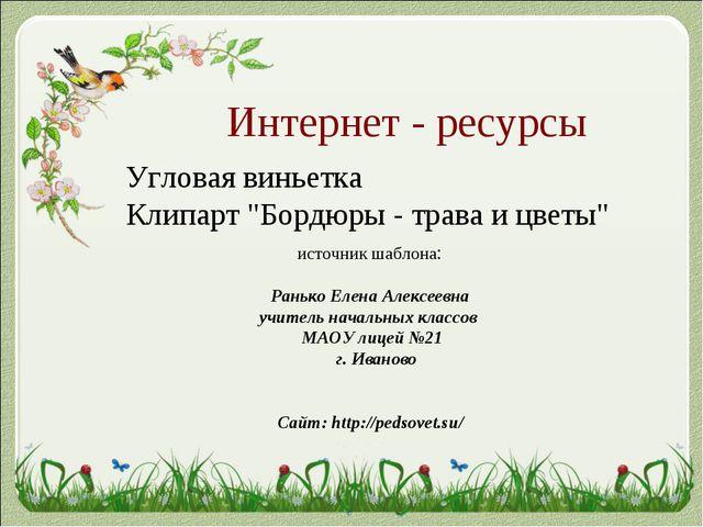 """Интернет - ресурсы Угловая виньетка Клипарт """"Бордюры - трава и цветы"""" источни..."""