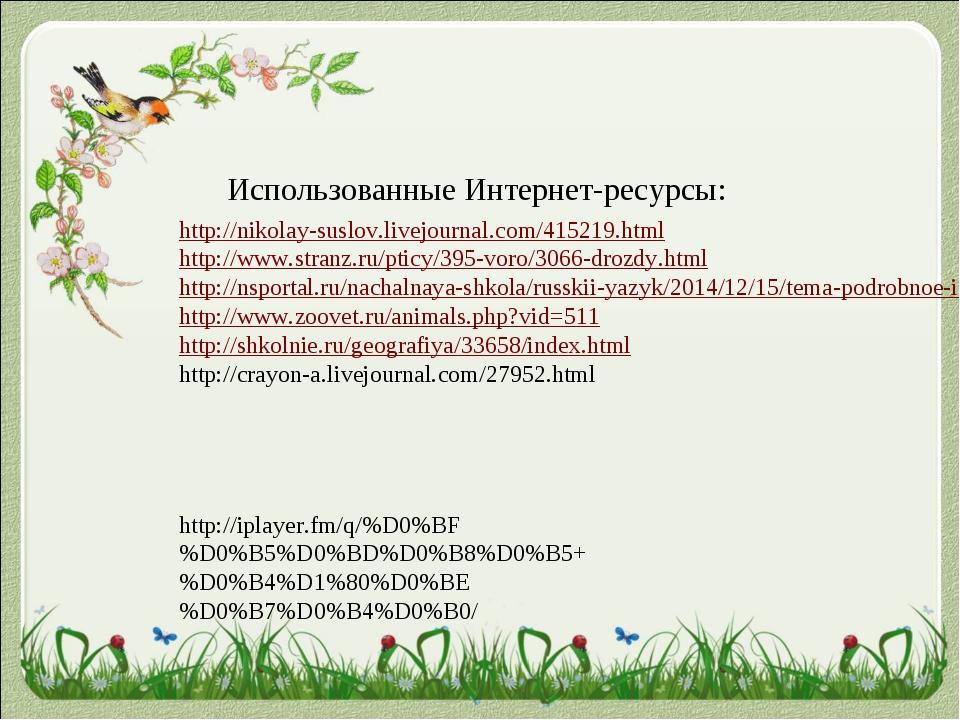 http://nikolay-suslov.livejournal.com/415219.html http://www.stranz.ru/pticy/...