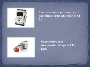Микрокомпьютер (контроллер) для Mindstorms education NXT 2.1 Сервомотор для м