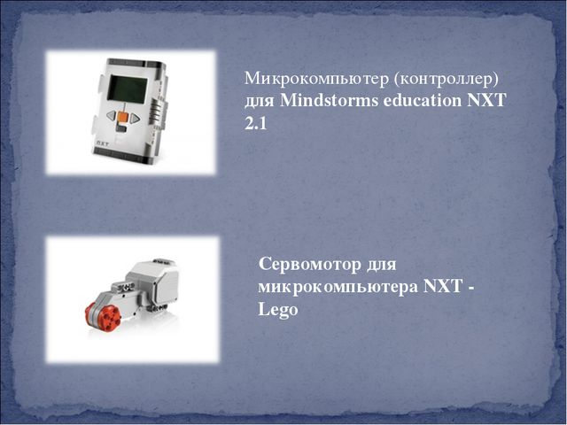Микрокомпьютер (контроллер) для Mindstorms education NXT 2.1 Сервомотор для м...