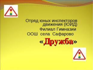 Отряд юных инспекторов движения (ЮИД) Филиал Гимназии ООШ села Сафарово «Друж