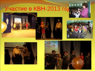 Участие в КВН-2013 год.
