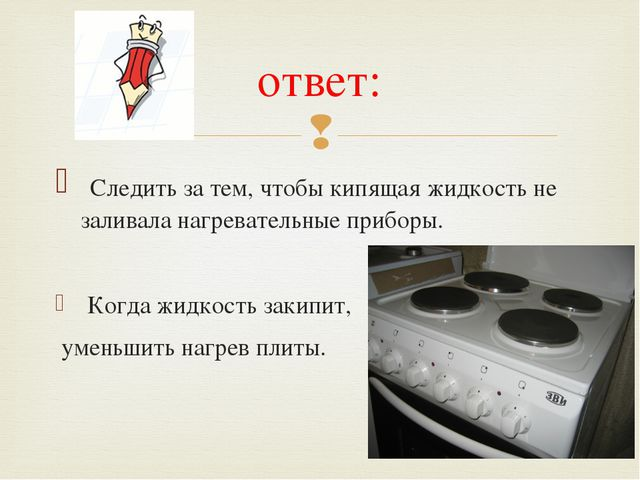ответ:  Следить за тем, чтобы кипящая жидкость не заливала нагревательные пр...