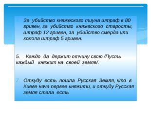 За убийство княжеского тиуна штраф в 80 гривен, за убийство княжеского старос