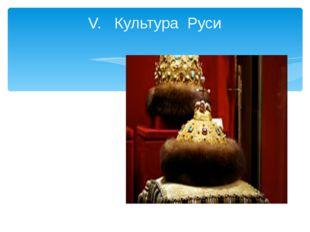 V. Культура Руси